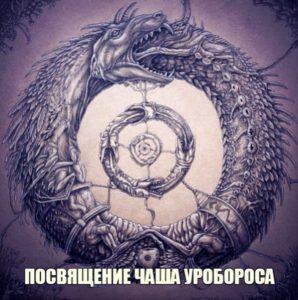 """Посвящение """"Чаша Уробороса"""""""