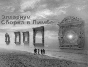 """Сборка в Лимбе """"Эллариум"""""""