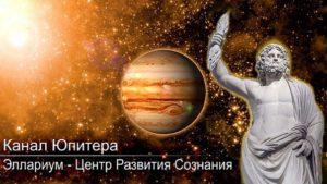 """Посвящение """"Юпитер"""""""